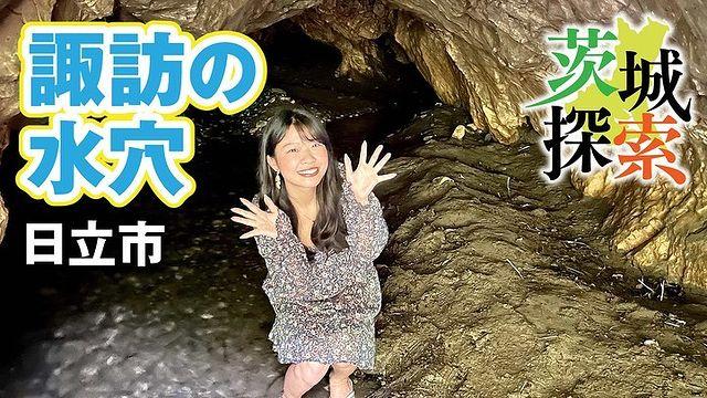 茨城県日立市「諏訪の水穴」page-visual 茨城県日立市「諏訪の水穴」ビジュアル