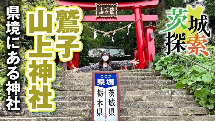 茨城と栃木の県境「鷲子山上神社」page-visual 茨城と栃木の県境「鷲子山上神社」ビジュアル