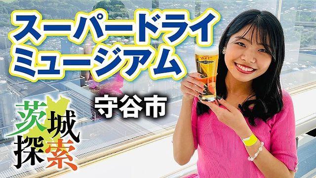 守谷市「スーパードライミュージアム」page-visual 守谷市「スーパードライミュージアム」ビジュアル