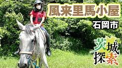 石岡市「風来里(ふらり)馬小屋」page-visual 石岡市「風来里(ふらり)馬小屋」ビジュアル