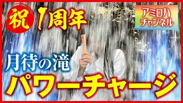 祝1周年! 「月待の滝」パワーチャージpage-visual 祝1周年! 「月待の滝」パワーチャージビジュアル