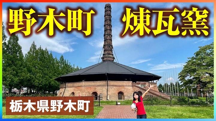 栃木県野木町「煉瓦窯」page-visual 栃木県野木町「煉瓦窯」ビジュアル