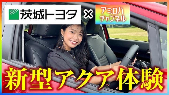 茨城トヨタさんコラボ「新型アクア体験」page-visual 茨城トヨタさんコラボ「新型アクア体験」ビジュアル