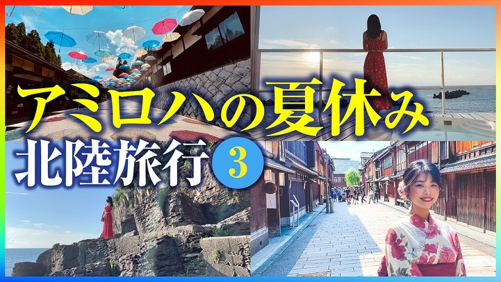 アミロハの夏休み「北陸旅行③」page-visual アミロハの夏休み「北陸旅行③」ビジュアル