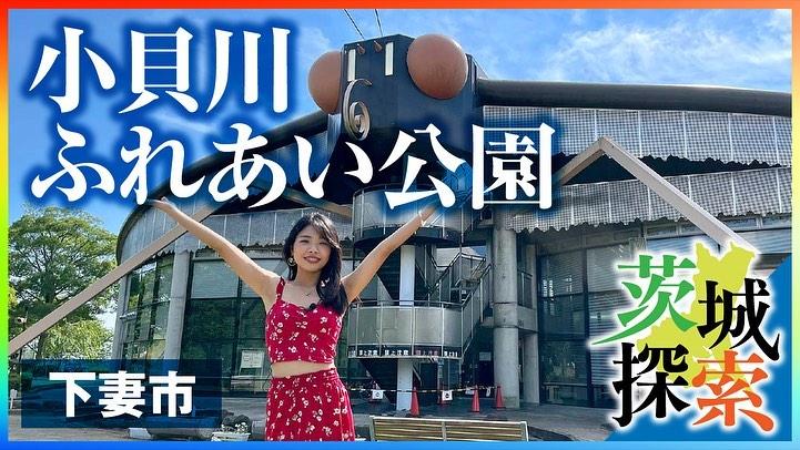 下妻市「小貝川ふれあい公園」page-visual 下妻市「小貝川ふれあい公園」ビジュアル