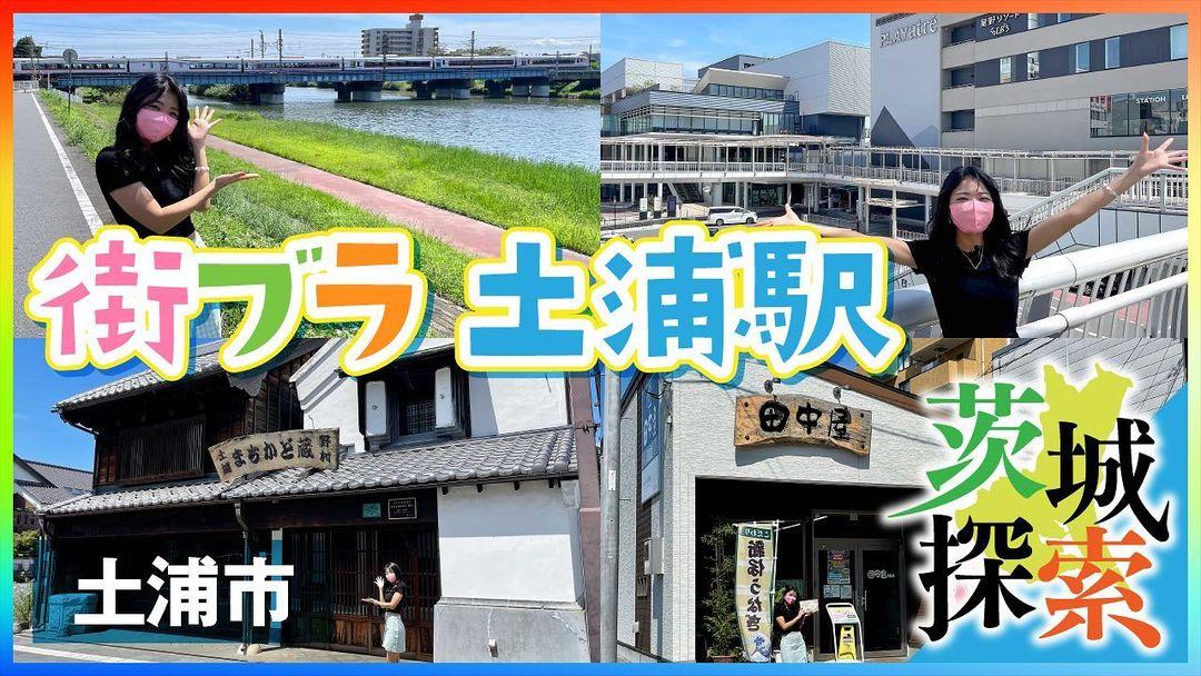 土浦市を街ブラ♪page-visual 土浦市を街ブラ♪ビジュアル