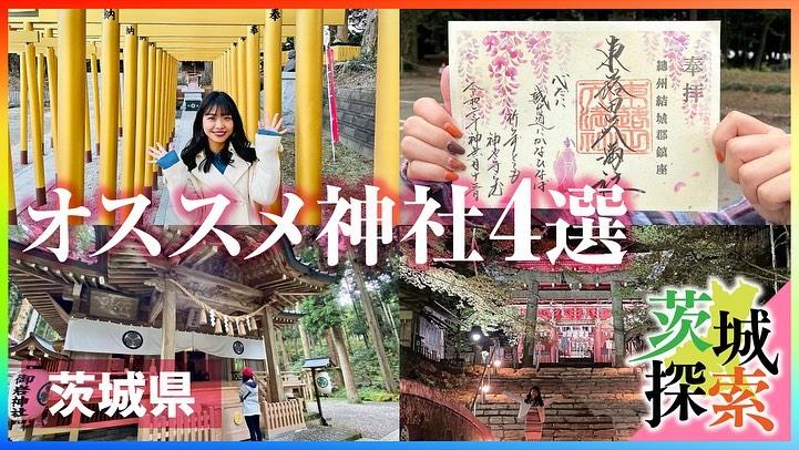 茨城県オススメ神社4選page-visual 茨城県オススメ神社4選ビジュアル