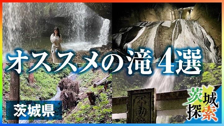 茨城県オススメ滝4選page-visual 茨城県オススメ滝4選ビジュアル