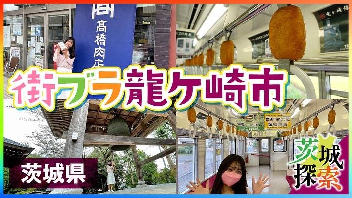 龍ヶ崎市を街ブラ♪page-visual 龍ヶ崎市を街ブラ♪ビジュアル