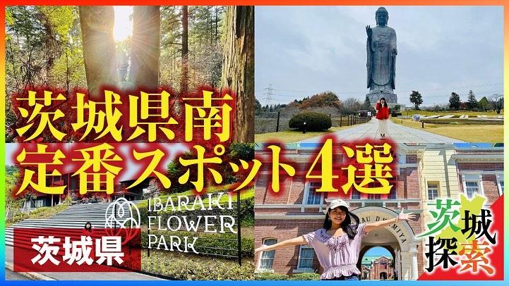 茨城県南「定番スポット」4選page-visual 茨城県南「定番スポット」4選ビジュアル