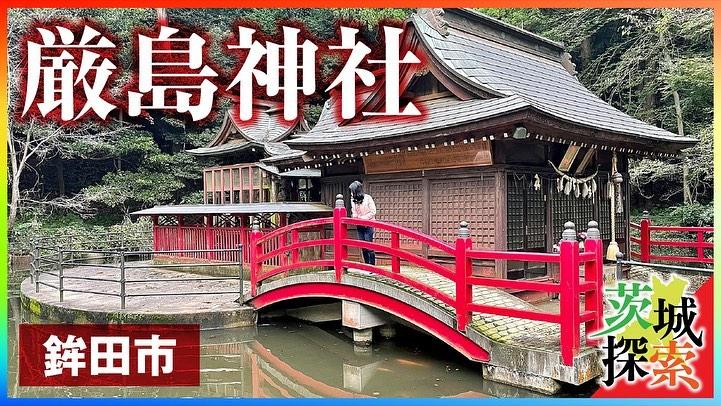 鉾田市「厳島神社本殿」page-visual 鉾田市「厳島神社本殿」ビジュアル